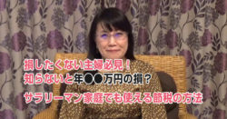 3月号「損したくない主婦必見!知らないと年◯◯万円の損?サラリーマン家庭でも使える節税の方法 」